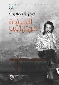 تحميل كتاب السيدة من تل أبيب ل ربعي المدهون pdf مجاناً | مكتبة تحميل كتب pdf