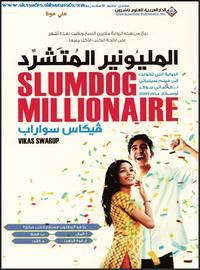 تحميل وقراءة رواية المليونير المتشرد pdf مجاناً تأليف فيكاس سواراب | مكتبة تحميل كتب pdf