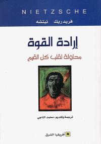 تحميل كتاب إرادة القوة ل فريدرك نيتشه pdf مجاناً | مكتبة تحميل كتب pdf
