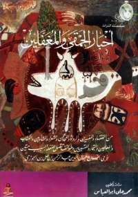 تحميل كتاب الإسلام في الصين ل فهمى هويدى pdf مجاناً | مكتبة تحميل كتب pdf