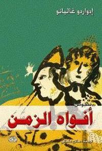 تحميل كتاب أفواه الزمن pdf مجاناً تأليف إدواردو غاليانو | مكتبة تحميل كتب pdf