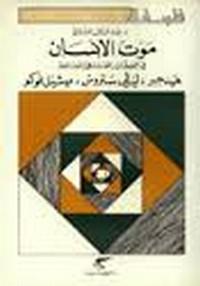 تحميل كتاب موت الانسان pdf مجاناً تأليف مارتن هيدجر | مكتبة تحميل كتب pdf