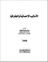 تحميل كتاب الأساليب الإحصائية والجغرافيا pdf مجاناً تأليف د. عيسى على إبراهيم | مكتبة تحميل كتب pdf