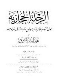 تحميل كتاب الرحلة الحجازية الجزء الاول pdf مجاناً تأليف محمد السنوسي | مكتبة تحميل كتب pdf