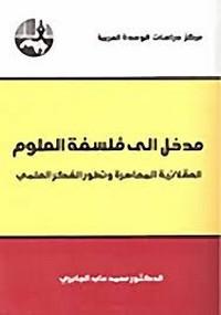 تحميل كتاب مدخل إلى فلسفة العلوم pdf مجاناً تأليف د. محمد عابد الجابرى | مكتبة تحميل كتب pdf