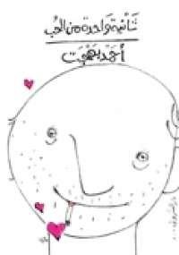 تحميل كتاب ثانية واحدة من الحب ل أحمد بهجت pdf مجاناً | مكتبة تحميل كتب pdf