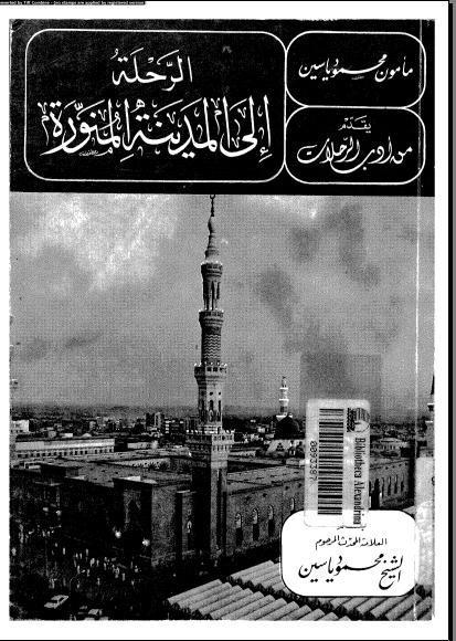 تحميل كتاب الرحلة إلى المديتة المنورة pdf مجاناً تأليف مأمون محمود ياسين | مكتبة تحميل كتب pdf