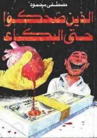 تحميل كتاب الذين ضحكوا حتى البكاء ل د. مصطفى محمود pdf مجاناً | مكتبة تحميل كتب pdf