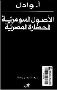 تحميل كتاب الأصول السومرية للحضارة المصرية pdf مجاناً تأليف أ . وادال   مكتبة تحميل كتب pdf