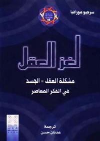 تحميل كتاب لغز العقل pdf مجاناً تأليف سرجيو مورافيا | مكتبة تحميل كتب pdf