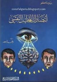تحميل كتاب انتصارات التحليل النفسي pdf مجاناً تأليف بيير داكو | مكتبة تحميل كتب pdf