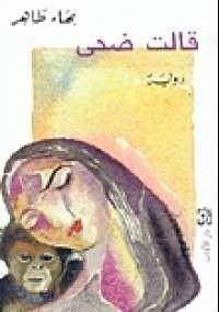 تحميل كتاب قالت ضحى ل بهاء طاهر pdf مجاناً | مكتبة تحميل كتب pdf