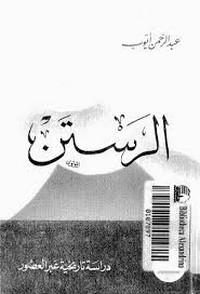 تحميل كتاب الرستن pdf مجاناً تأليف عبد الرحمن أيوب | مكتبة تحميل كتب pdf
