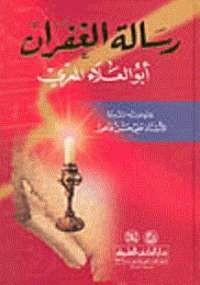 تحميل كتاب رسالة الغفران ل ابو العلاء المعري pdf مجاناً | مكتبة تحميل كتب pdf