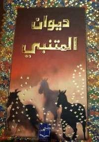 تحميل كتاب ديوان المتنبي ل ابو الطيب المتنبي pdf مجاناً | مكتبة تحميل كتب pdf