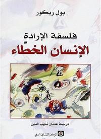 تحميل كتاب الإنسان الخطاء pdf مجاناً تأليف بول ريكور | مكتبة تحميل كتب pdf