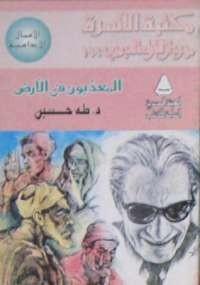 تحميل كتاب المعذبون فى الأرض ل طه حسين pdf مجاناً | مكتبة تحميل كتب pdf