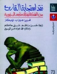 تحميل كتاب نقد استجابة القارئ pdf مجاناً تأليف جين تومبكنز | مكتبة تحميل كتب pdf