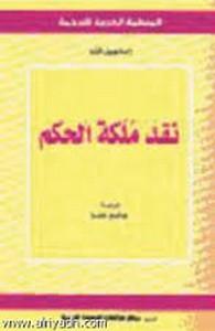 تحميل كتاب نقد ملكة الحكم pdf مجاناً تأليف إمانويل كنت | مكتبة تحميل كتب pdf
