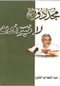 تحميل كتاب مجددون لا مبددون ل عبد المنعم أبو الفتوح pdf مجاناً | مكتبة تحميل كتب pdf