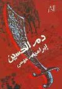 تحميل كتاب دم الحسين ل إبراهيم عيسى pdf مجاناً | مكتبة تحميل كتب pdf