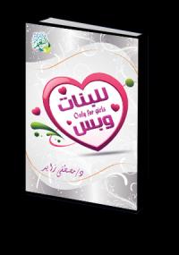 تحميل كتاب للبنات وبس ل مصطفى إبراهيم زايد pdf مجاناً | مكتبة تحميل كتب pdf
