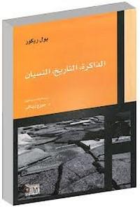 تحميل كتاب الذاكرة ، التاريخ ، النسيان pdf مجاناً تأليف بول ريكور | مكتبة تحميل كتب pdf