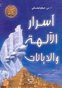تحميل كتاب أسرار الآلهة والديانات ل أ.س.ميغوليفسكي pdf مجاناً | مكتبة تحميل كتب pdf