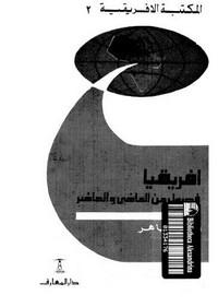تحميل كتاب أفريقيا - فصول من الماضى والحاضر pdf مجاناً تأليف أحمد طاهر | مكتبة تحميل كتب pdf