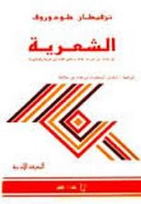 تحميل كتاب الشعرية pdf مجاناً تأليف تزفيتان تودوروف | مكتبة تحميل كتب pdf