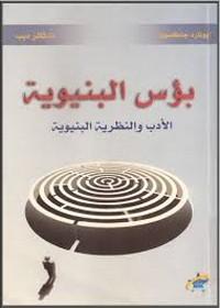 تحميل كتاب بؤس البنيوية (الأدب والنظرية البنيوية) pdf مجاناً تأليف ليونارد جاكسون | مكتبة تحميل كتب pdf