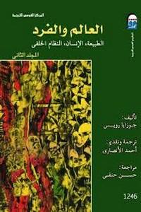 تحميل كتاب العالم والفرد pdf مجاناً تأليف جوزايا رويس | مكتبة تحميل كتب pdf