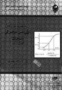 تحميل كتاب دراسة نظرية نقدية حول القياس الموضوعى للسلوك نموذج راش pdf مجاناً تأليف د. أمينة محمد قاسم   مكتبة تحميل كتب pdf