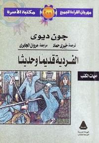 تحميل كتاب الفردية قديما وحديثا pdf مجاناً تأليف جون ديوي | مكتبة تحميل كتب pdf