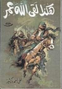 تحميل كتاب هكذا لقى الله عمر ل على أحمد باكثير pdf مجاناً | مكتبة تحميل كتب pdf