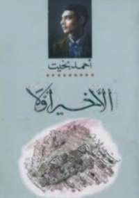 تحميل كتاب الأخير أولاً ل أحمد بخيت pdf مجاناً | مكتبة تحميل كتب pdf