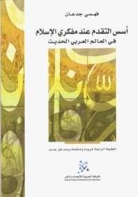 تحميل كتاب أسس التقدم عند مفكري الإسلام ل فهمي جدعان pdf مجاناً | مكتبة تحميل كتب pdf