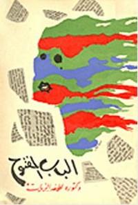تحميل رواية الباب المفتوح pdf مجانا تأليف لطيفة الزيات | مكتبة تحميل كتب pdf
