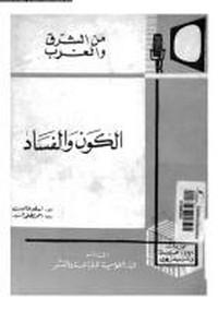 تحميل كتاب الكون والفساد pdf مجاناً تأليف ارسطو طاليس | مكتبة تحميل كتب pdf