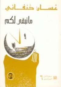 تحميل كتاب ما تبقى لكم ل غسان كنفاني pdf مجاناً | مكتبة تحميل كتب pdf