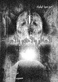 تحميل كتاب الأساطير والأحلام والأسرار pdf مجاناً تأليف ميرسيا إلياد | مكتبة تحميل كتب pdf