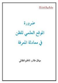 تحميل كتاب الجميلات النائمات ل ياسوناري كاواباتا pdf مجاناً | مكتبة تحميل كتب pdf