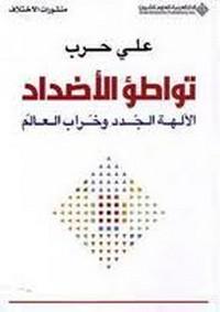 تحميل كتاب تواطؤ الأضداد (الآلهة الجدد وخراب العالم) pdf مجاناً تأليف د. على حرب | مكتبة تحميل كتب pdf