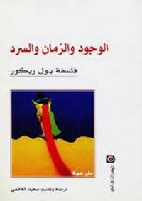 تحميل كتاب الوجود والزمان والسرد pdf مجاناً تأليف بول ريكور | مكتبة تحميل كتب pdf