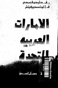 تحميل كتاب الامارات العربية المتحدة pdf مجاناً تأليف ر . ف كليكوفسكى | مكتبة تحميل كتب pdf