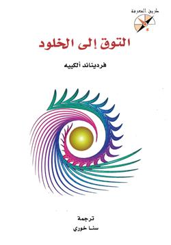 تحميل كتاب التوق الى الخلود pdf مجاناً تأليف فرديناند ألكييه | مكتبة تحميل كتب pdf