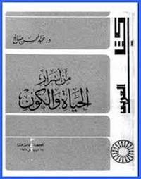 تحميل كتاب من اسرار الحياة والكون pdf مجاناً تأليف د. عبد المحسن صالح | مكتبة تحميل كتب pdf