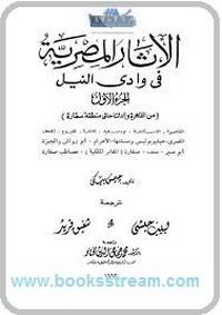 تحميل كتاب الأثار المصرية فى وادى النيل - 1 pdf مجاناً تأليف جيمس بيكى | مكتبة تحميل كتب pdf