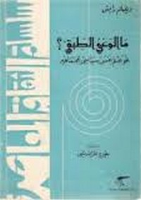 تحميل كتاب ما الوعي الطبقي ؟ pdf مجاناً تأليف وليم رايش | مكتبة تحميل كتب pdf