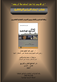 تحميل كتاب إعداد البرامج الوثائقية ل أيمن نصار pdf مجاناً   مكتبة تحميل كتب pdf